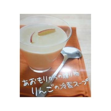 ハーベストジャパン りんごの冷製スープ