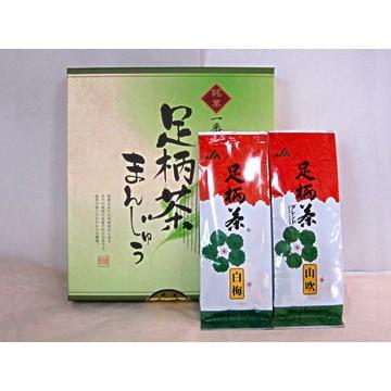 神奈川県農協茶業センター (神奈川)足柄茶セット(茶葉2種類(山吹・白梅) 足柄茶まんじゅう)