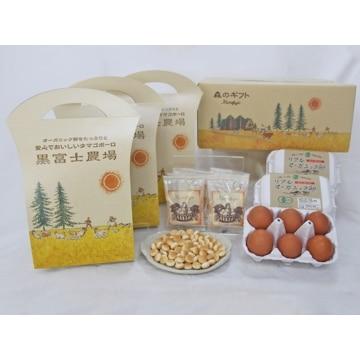 黒富士農場 (山梨)黒富士農場のオーガニック卵とタマゴボーロのセット(OD-1)