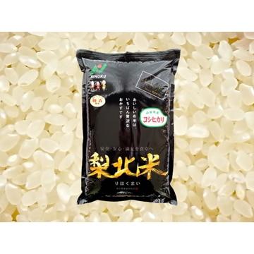 【送料無料】梨北農業協同組合 (山梨)梨北米コシヒカリ(5kg)