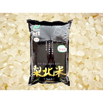 梨北農業協同組合 【山梨】梨北米コシヒカリ(10kg)