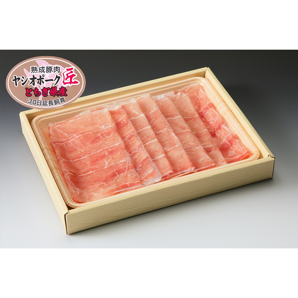 山久 (栃木)ヤシオポーク匠 豚モモしゃぶしゃぶ用 400g