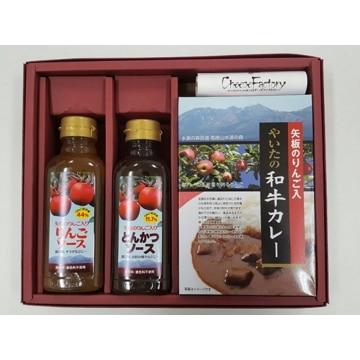 山久 (栃木)矢板のりんご入り和牛カレー&ソースセット