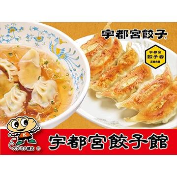 さくら食品宇都宮餃子館 【栃木】宇都宮餃子館 贅沢セット