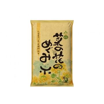 札幌加藤商店 (北海道)菜の花のめぐみ米 5kg