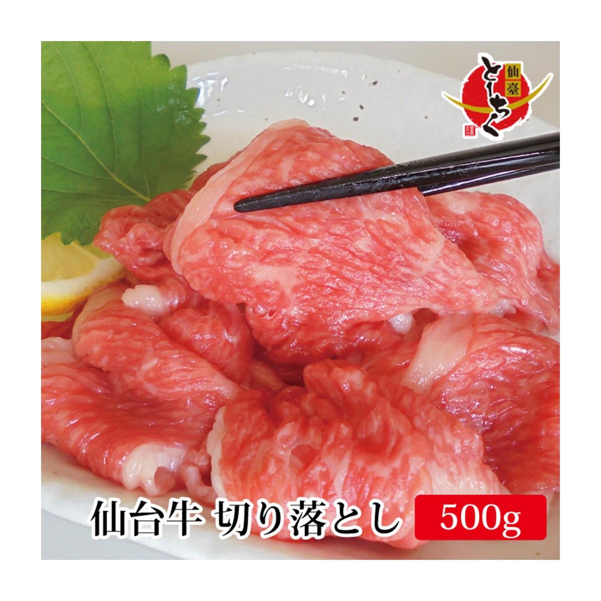 トーチク 【宮城】仙台牛切り落し
