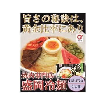 小山製麺 (岩手)焼肉専門店盛岡冷麺 カクテキ 漬たまキムチ セット