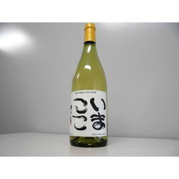栃木県観光物産協会 【栃木】いまここワイン 白