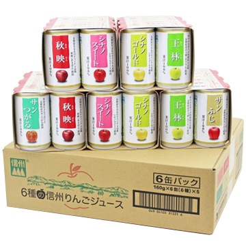 長野興農 (長野)6種の信州りんごジュース