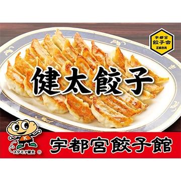 さくら食品宇都宮餃子館 (栃木)宇都宮餃子館 健太餃子詰合せ