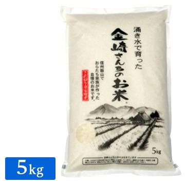 金崎さんちのお米 皇室新嘗祭献穀米 令和2年産 飯山コシヒカリ 5kg(1袋)