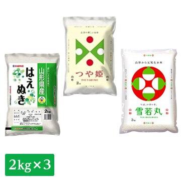 山形農業協同組合 (山形)山形自慢のお米3品種「つや姫・雪若丸・はえぬき」 2kg×3袋