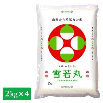 山形農業協同組合 (山形)山形の新種「雪若丸」 2kg×4袋