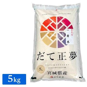 北一米穀店 (宮城)宮城のNEWブランド『だて正夢』5kg(登米産)