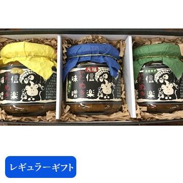 澤善幸せ創造館 信楽澤善のたぬき味噌 レギュラーギフト3個 TW5010993338