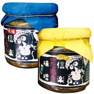 澤善幸せ創造館 信楽澤善のたぬき味噌 小瓶ギフト2個 TW5010993397
