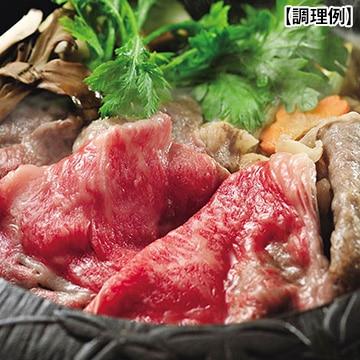 米沢牛黄木 【山形】米沢牛ロース・モモすき焼用450g(ロース200g/モモ250g) TW3050244013