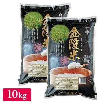 【送料無料】こまち食品工業 白神山水 金陵米 令和3年産 秋田県産 あきたこまち 10kg(5kg×2袋)