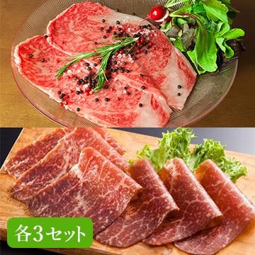 【送料無料】EverFood (佐賀)九州産黒毛和牛 和牛生ハム(サーロイン・赤身各3セット)