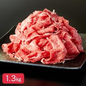 田中屋 (山形)いいで田中牛 メガ盛り切り落し 1.3kg(300g×3/200g×2)
