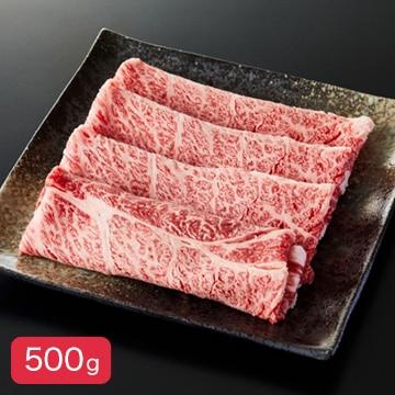 【送料無料】田中屋 (山形)米沢牛 すき焼き・しゃぶしゃぶ用 500g(200g×1/300g×1)