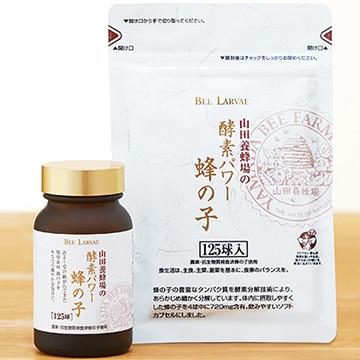 山田養蜂場 酵素パワー蜂の子