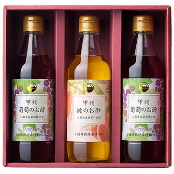 武田食品 甲州果実酢ギフト3本