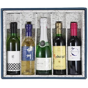 武田食品 (山梨)山梨ワイン飲み比べセット(ハーフワイン5本)