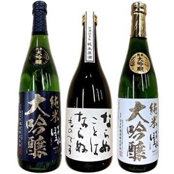 福島県南酒販 (福島)ほまれ酒造おすすめ3本セット(720ml×3本)