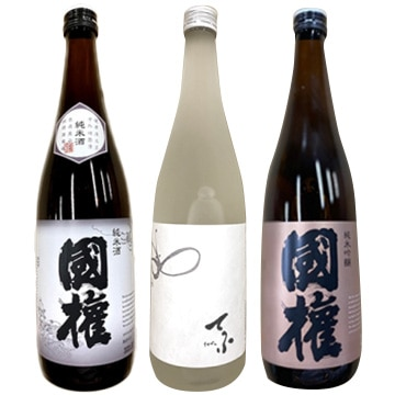 福島県南酒販 (福島)国権酒造おすすめ3本セット(720ml×3本)
