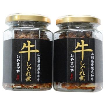 【送料無料】みやさかや(タスクフーズ) 山形県産黒毛和牛 しぐれ煮 有馬山椒使用 2個