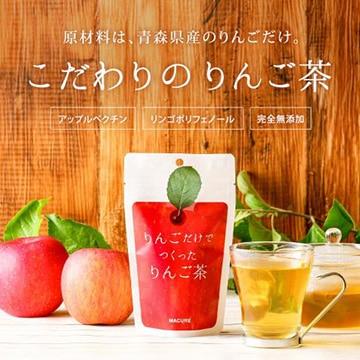 マキュレ りんごだけでつくったりんご茶(雲竜袋タイプ)