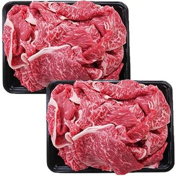 【送料無料】全国農業協同組合連合会茨城県本部 茨城県産黒毛和牛「常陸牛」切り落とし1kg(500g×2パック)