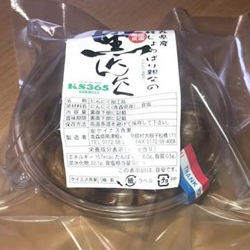 【送料無料】ケイエス青果 青森県産じょっぱり親父の黒にんにくワケアリ 200g ×1