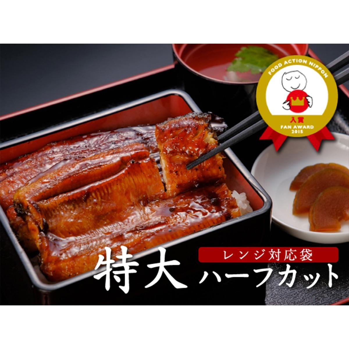 甲信食糧 温泉ワインうなぎ蒲焼 特大ハーフカット(約210g×2尾)