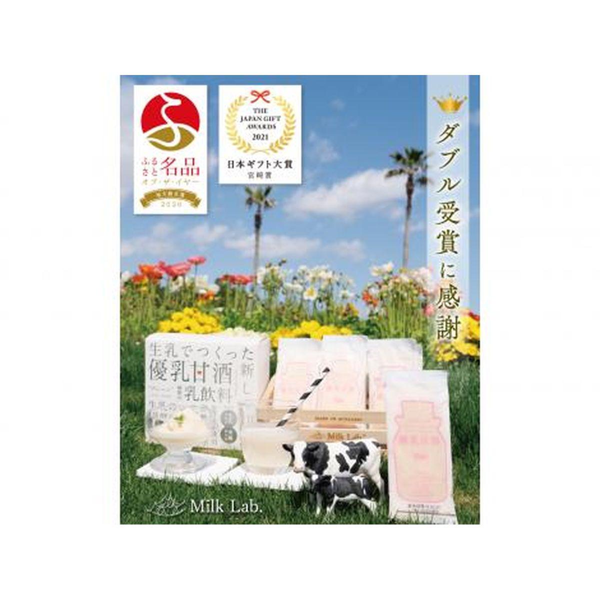 Milk Lab (夏バテ予防に!美容と健康に!)フローズン優乳甘酒10パックセット
