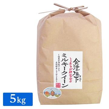 【送料無料】カネダイ(田中米穀) 福島県会津坂下産 ミルキークイーン 5kg(1袋)