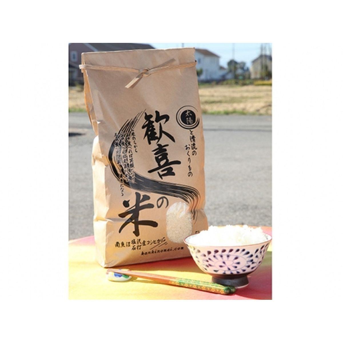 【送料無料】川辺コーポレーション 南魚沼産 令和2年産 「特A」 プレミアム歓喜の米 コシヒカリ5kg