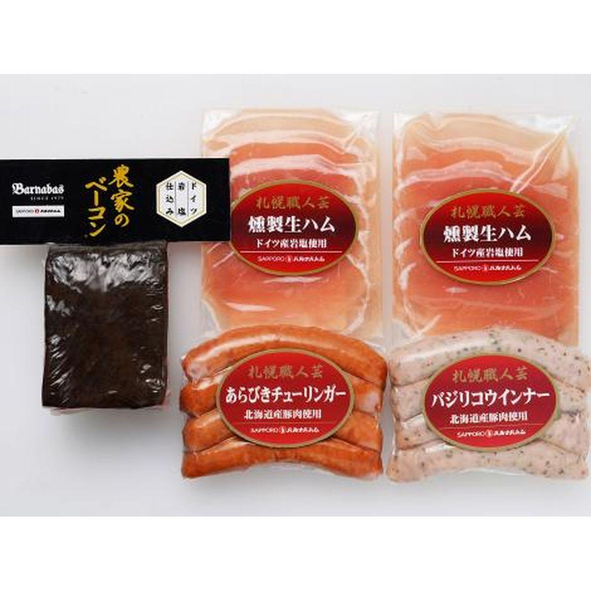 【送料無料】札幌バルナバフーズ 農家のベーコンセット(ベーコン・ウインナー(粗びき)・ソーセージ(バジリコ)・燻製生ハムの4種セット)
