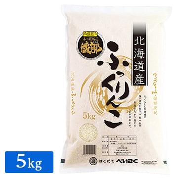 【送料無料】函館米穀(田中米穀) 北海道産 ふっくりんこ5kg
