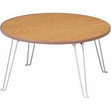 不二貿易 ローテーブル 丸60 NA 10872