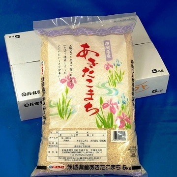 JA全農いばらき 茨城県産あきたこまち 5kg!令和元年産新米!