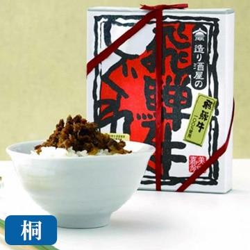 天領食品株式会社 飛騨牛しぐれ【桐】 TW00741