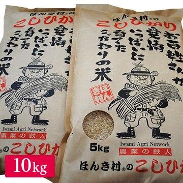 ほんき村 ほんき村のこしひかり10kg(玄米) TW19423