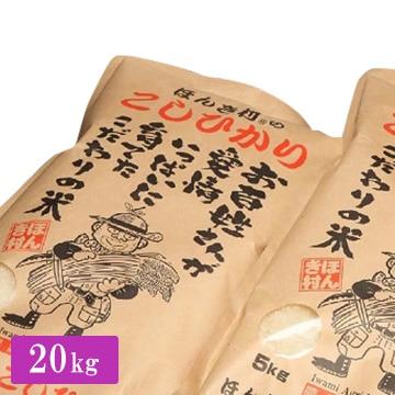 ほんき村 ほんき村のこしひかり20kg(精米) TW19424