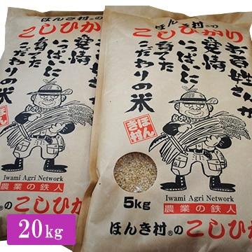 ほんき村 ほんき村のこしひかり20kg(玄米) TW19425