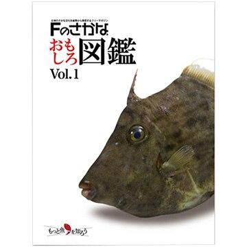 石川印刷 Fのさかなおもしろ図鑑VOL.1