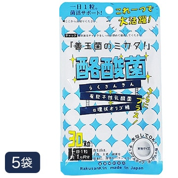 株式会社Joyプラン (菌活習慣!生きたまま腸に届き 腸内フローラ調整をサポート!) 酪酸菌 5袋セット(30粒×5袋)