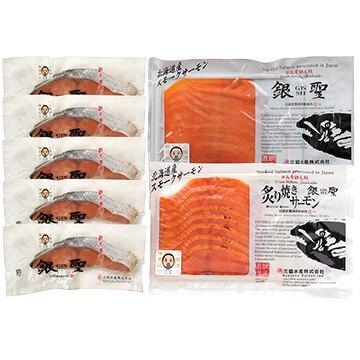 ギフト商社 株式会社FUJI 三國推奨 漁吉丸の銀聖切身&スモークサーモン炙り焼きセット MKS-B