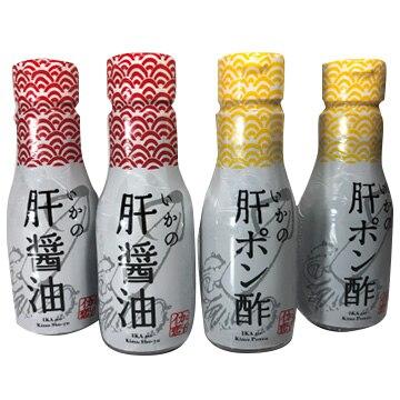 株式会社飛鳥フーズ いかの肝醤油・肝ポン酢 各2本セット